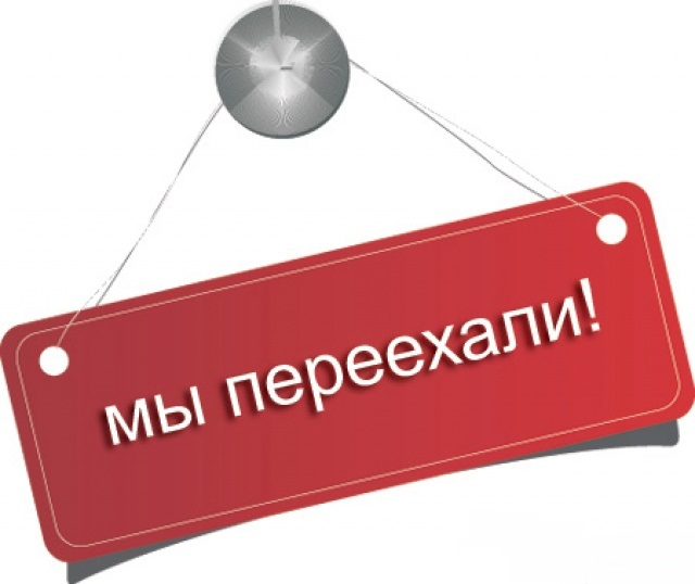 http://vsem-interesno.narod.ru/images/pereexali.jpg